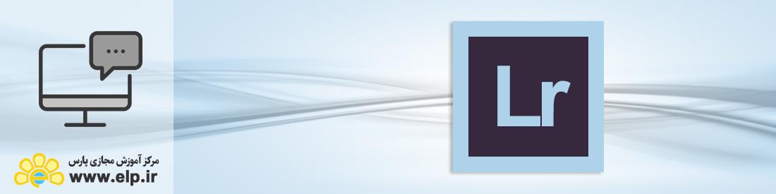 نرم افزار گرافیکی  (Lightroom CC)
