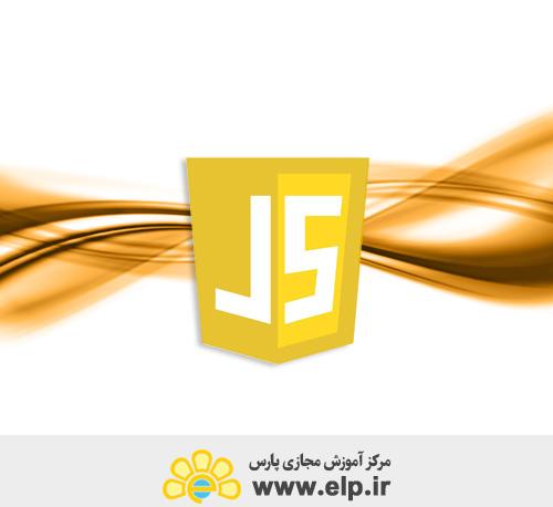 آموزش برنامه نویسی   (JAVA script)