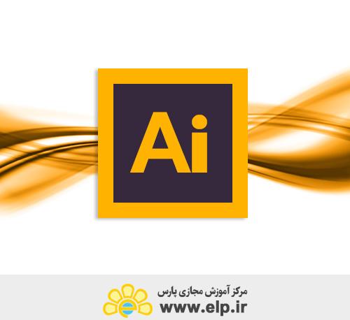 نرم افزار گرافیکی  Illustrator CC