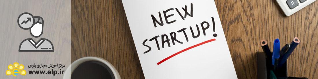 کسب و کارهای نوین(startUp)