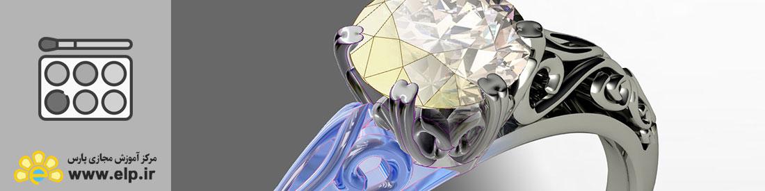 طراحی طلا و جواهرات مقدماتی