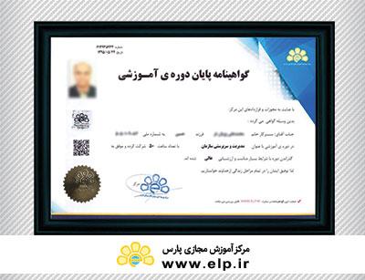 certification center parand user