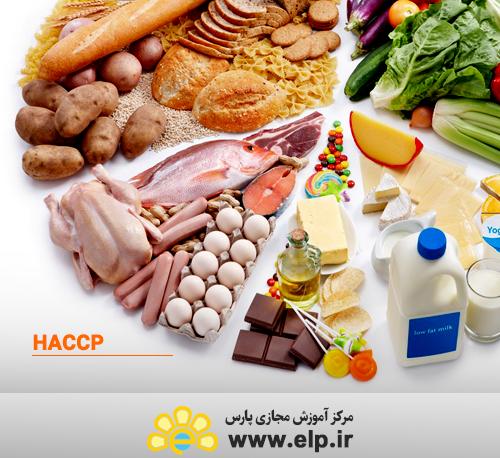 استاندارد HACCP (سیستم مدیریت ایمنی و بهداشت مواد غذایی)
