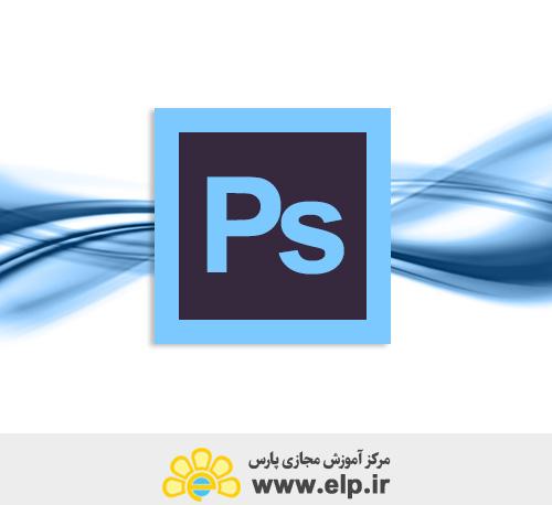 آموزش نرم افزار پردازشگر گرافیکی فتوشاپ (Photoshop CS6, CC)