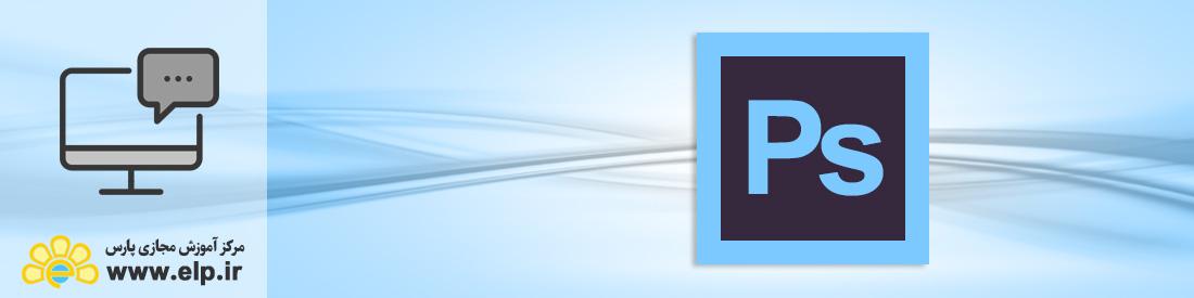 نرم افزار پردازشگر گرافیکی  (Photoshop CS6, CC)