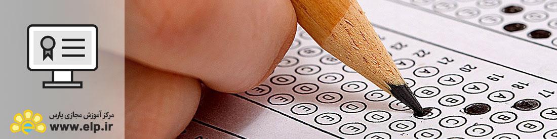 پکیج ویژه آزمون های استخدامی