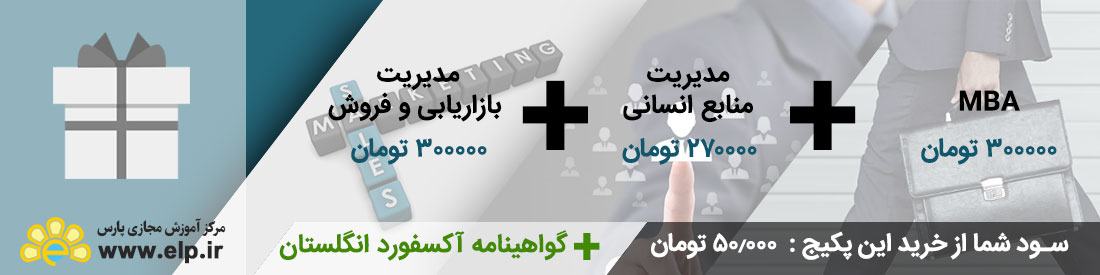 پکیج جامع مدیریت طلایی