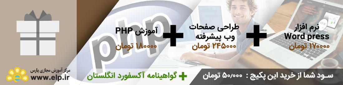 پکیج جامع برنامه نویسی وب