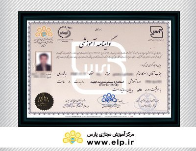 Standard Certificate Approved by National Standard organization and Pars Center and Araco institute