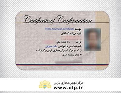 national Pocket certificate