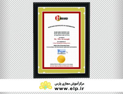 Harvard certificate