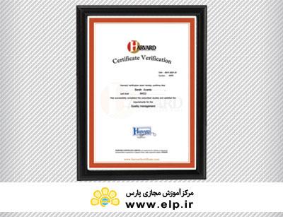 Harvard Certificate Inquiry