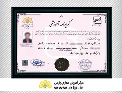 standard Certificate approved by National Standards Organization and Pars Center