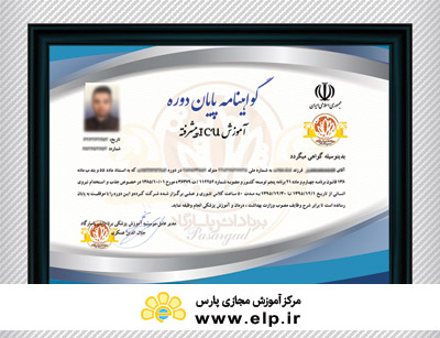certification institute of medical education leading knowledge pasargad -2