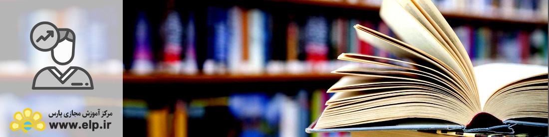 کتابداری