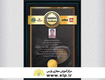 Barista excellent trophy of hosting