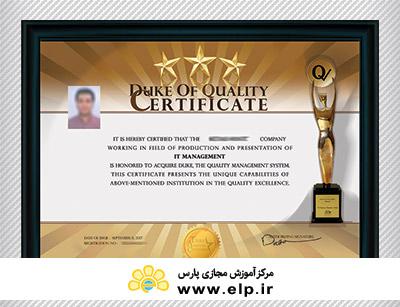 TNRS Duke of Quality certificate