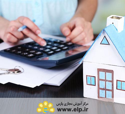 حسابداری اموال