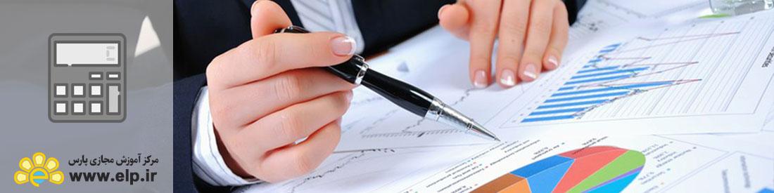 مدیریت مالی و حسابداری