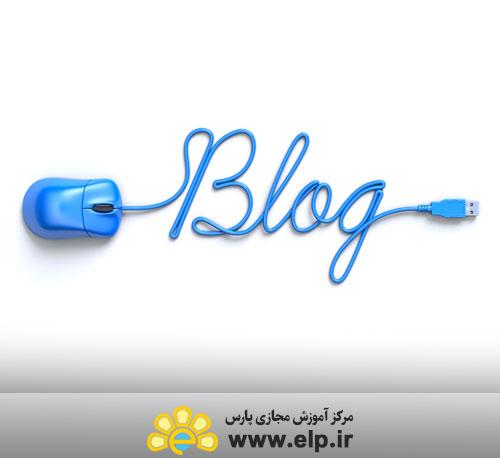 *وبلاگ نویسی
