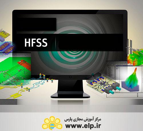 *نرم افزار HFSS