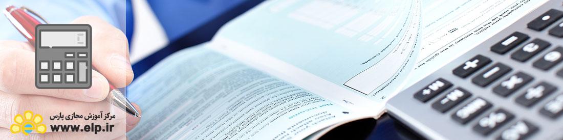 حقوق املاک و ثبت اسناد