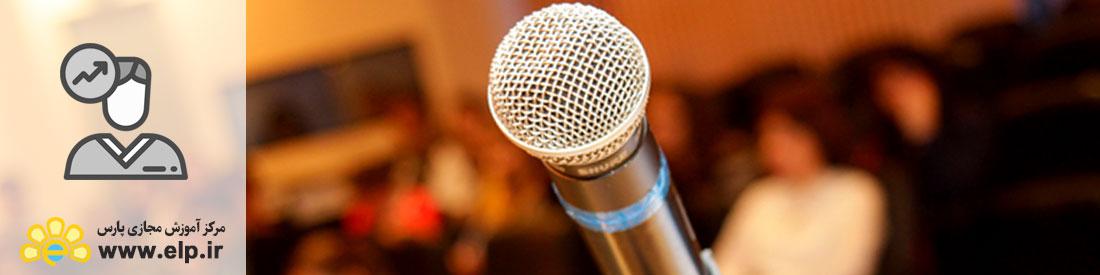 فن بیان و آئین سخنوری