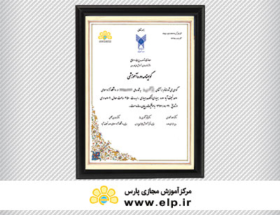 Certification of Najaf Abad University Specialized Medical Course