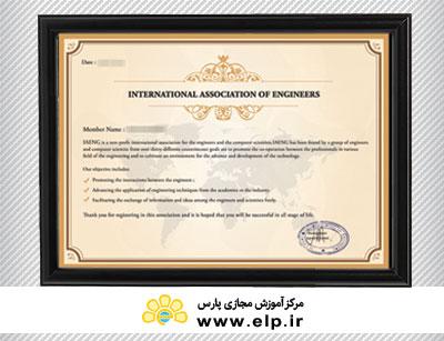 international association certification