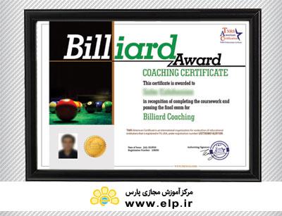 گواهینامه مربیگری بیلیارد