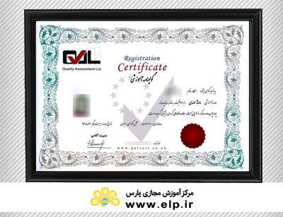 farsi qal england certification