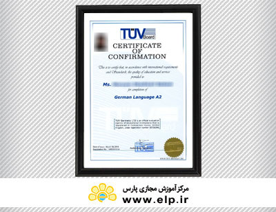 TUV Germany certification with international inquiry