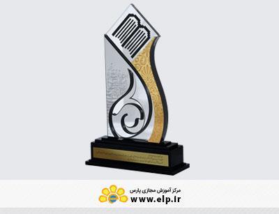 trophy Publishing industry