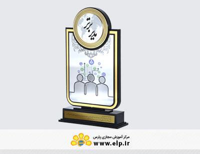 trophy Superior leader