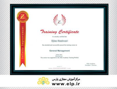Zhik certificate validated by IRCA UK