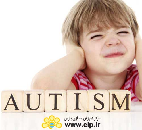 آشنایی با اوتیسم و راه های درمان آن