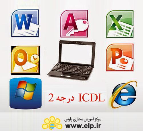 ICDL درجه 2