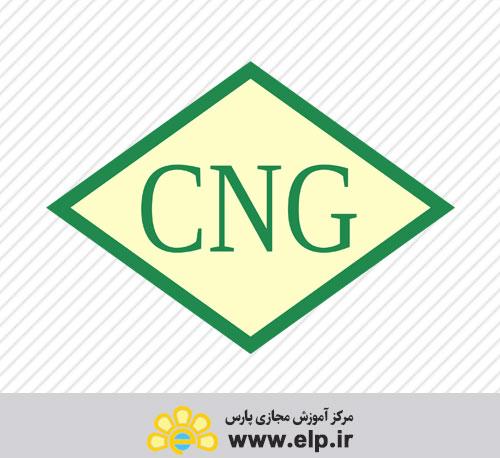 آشنایی با CNG