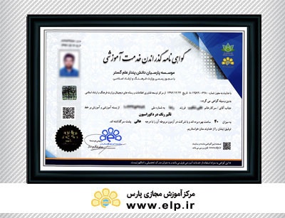 pars farsi and latin certification for parand user