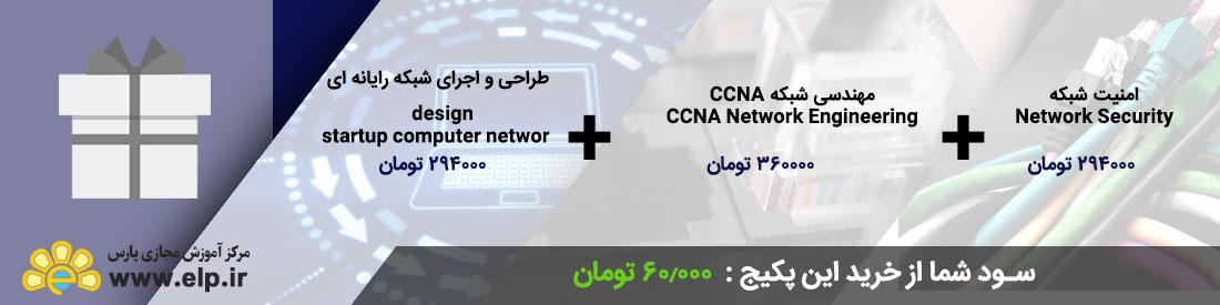 پکیج جامع شبکه