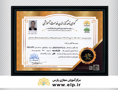 certification pars center pars free latin and farsi certification