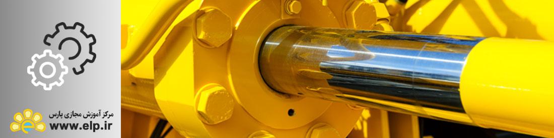 طراحی سیستم هیدرولیک