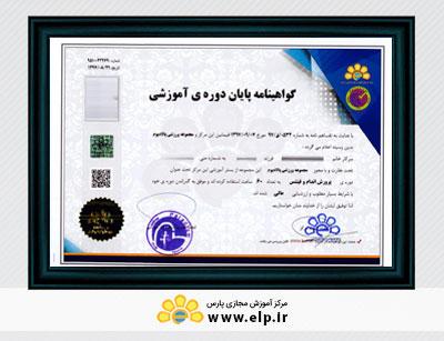 Palladium Certificate