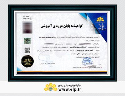 sepahan sina certificate
