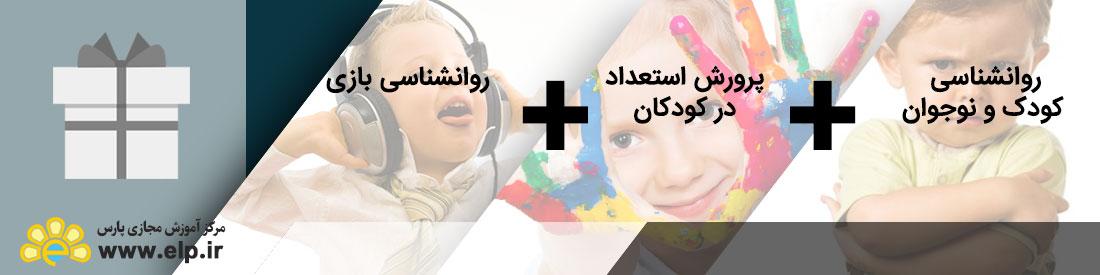 پکیج جامع روانشناسی کودکان