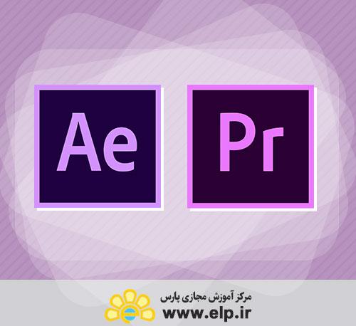 نرم افزار Premiere + After Effect