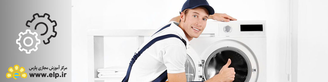 سرویس و تعمیرات لوازم خانگی