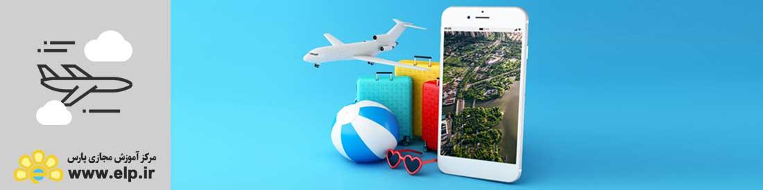مهارت های فروش اینترنتی خدمات گردشگری