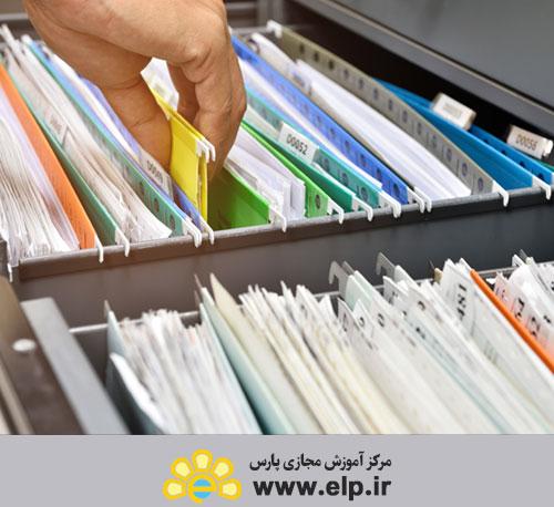 دوره مدیریت اسناد و مدارک بایگانی پیشرفته