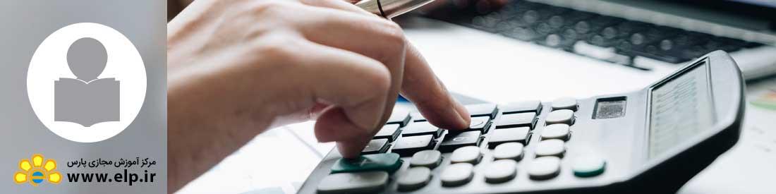 حسابداری شرکت های بازرگانی و خدماتی